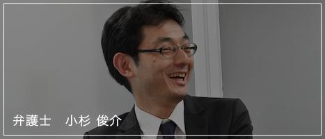弁護士小杉俊介