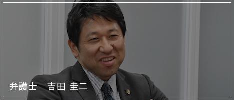 弁護士吉田圭二